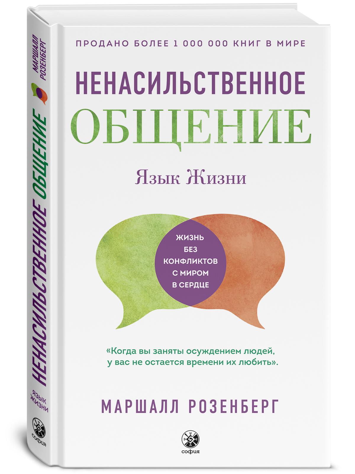 """Маршалл Розенберг – """"Ненасильственное общение"""""""