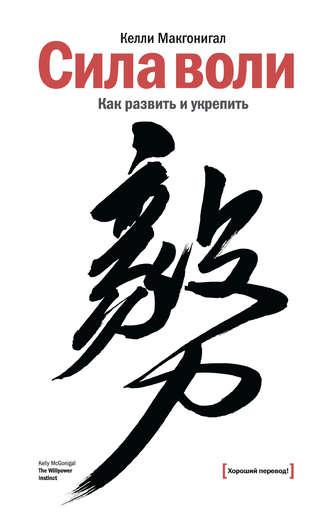 Келли Макгонигал – Сила воли. Как развить и укрепить.